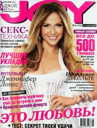 Журнал Joy под номером 5, за 2012 год, за май скачать и читать онлайн беспл