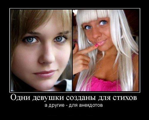 фото демотиваторы про девушек