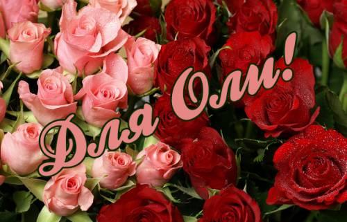 Открытка с именем ольга