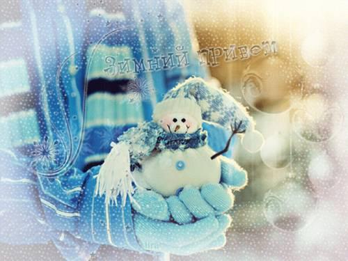 Зимний привет