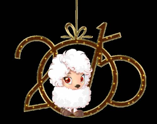 Овечка и 2015 год PNG